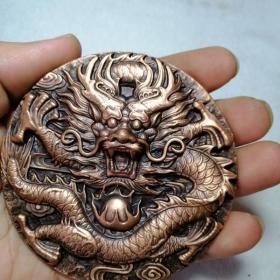 高浮雕【苍龙护主】 紫铜章 重300多克 半斤多