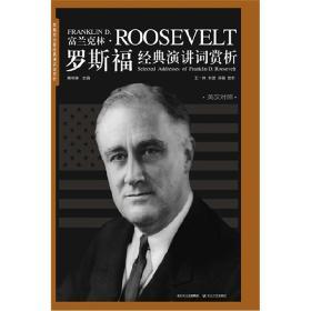 罗斯福经典演讲词赏析