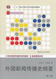 二手正版 外国新闻传播史纲要第二版  陈力丹,王辰瑶 中国人民大