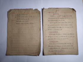 五十年代末老中医抄录的针灸的经络穴位内容抄本