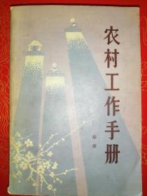 农村工作手册