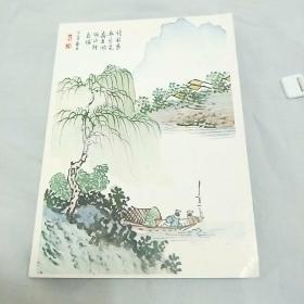 《贺卡》中国古代山水画外国发行。未使用。
