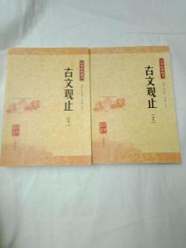 古文观止:中华经典藏书上下册