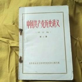 中国共产党历史讲义。(修订稿)第三册