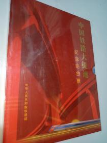 中国铁路大提速 纪念站台票(16开盒装 正版 全新未拆封)