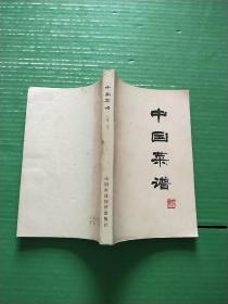 中国菜谱(北京)自然旧,见图