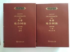 奇蒂论合同法 第30版 上卷通则 下卷 特定合同 精装套装2本