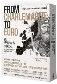 从查理大帝到欧元:历史激荡与变局中的欧洲统一梦