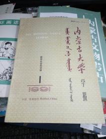 内蒙古大学学报1991年1(契丹小字等内容)