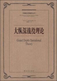 外国著名军事著作丛书:大纵深战役理论
