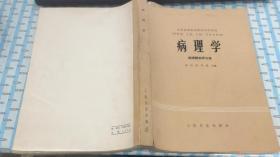 病理学病理解剖学分册-D1.2