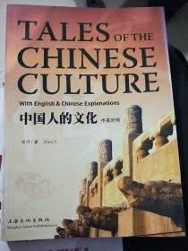 中国人的文化(中英对照)