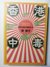 香港中毒 无敌的电影 明星迷