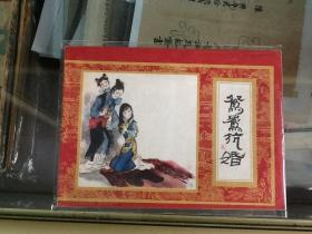 连环画:鸳鸯抗婚(红楼梦之七)