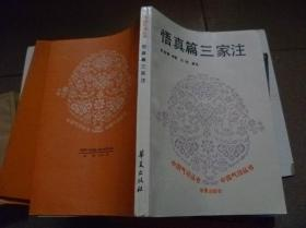 悟真篇三家注:中国气功丛书