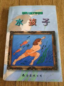 水孩子 世界儿童文学名著