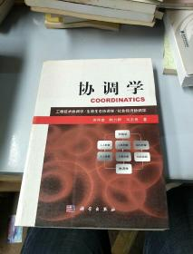 协调学:工程技术协调学·生物生态协调学·社会经济协调学