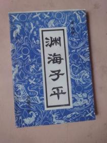 渊海子平〔1991年1版1印〕