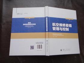 航空维修安全研究丛书:航空维修差错管理与控制/