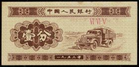 纸分币—1分纸分币  冠号665  ⅥⅥⅤ