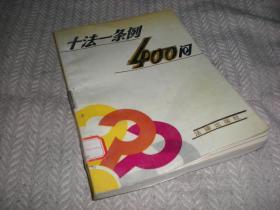 十法一条例400问 /编者本社 法律出版  1988年1版1印  馆藏