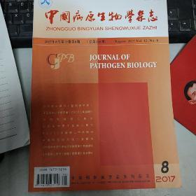 中国病原生物学杂志 2017年8月第12卷第8期 总第128期 二零一七年八月 第十二卷第八期  9771673523110