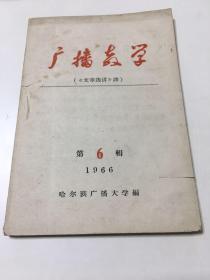 广播教学 第6辑 哈尔滨广播大学