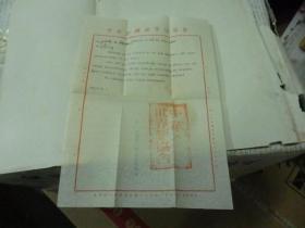 中华全国世界语协会 信筏 1951年