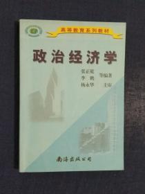 《高等教育系列教材:政治经济学》