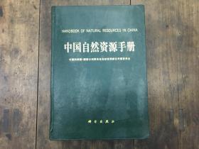 中国自然资源手册