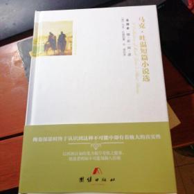 全译本--马克·吐温短篇小说选