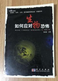 """如何应对生物恐怖(中国工程院""""反爆炸、生物、化学、核与辐射恐怖活动""""科普系列) 9787030172228 7030172221"""