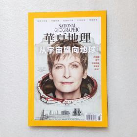 华夏地理 2018年3月号总第189期(品佳)