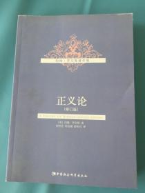 正义论(修订版)