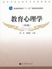 二手正版 教育心理学 第2版  陈琦 刘儒德 高教版