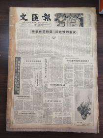 (原版老报纸品相如图)文汇报 1982年9月1日——9月30日  合售