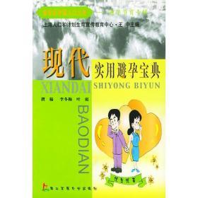 现代实用避孕宝典——新世纪中国人口大观-避孕节育专辑  根据《婚姻法》规定,我国妇女结婚以后至少还有二十多年的生育期,又由于我国目前提倡一对夫妇只生育一个孩子,所以妇女在整个生育期内绝大部分时间都需要坚持避孕。那么,在如此漫长的避孕过程中,如何才能保证避孕不失败呢?首先,夫妇双方都应认识到计划生育的重要意义,高度重视避孕,了解必要的避孕知识,任何时候(如哺乳期)都不能抱有侥幸心理。