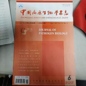 中国病原生物学杂志 2017年6月第12卷第6期 总第126期 二零一七年六月 第十二卷第六期  9771673523110