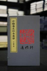 心医集(中医养生珍本集萃 16开线装 全一函七册)