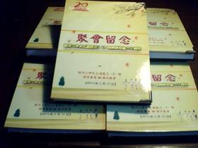 临川二中九三届高三(1)班同学毕业二十周年聚会留念