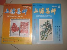 上海集邮【1993年1.4.  两本合售】BD 7371
