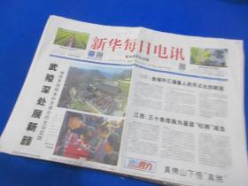 新华每日电讯/2019年/3月/31日/新生儿生日纪念收藏