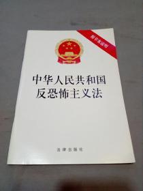 中华人民共和国反恐怖主义法.