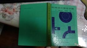 机械设计禁忌手册(精)