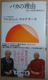 日文原版书 バカの理由(わけ) (役立つ初期仏教法话12) アルボムッレ・スマナサーラ  (著) 佛教 / 有书带