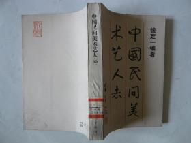 中国民间美术艺人志(馆藏)