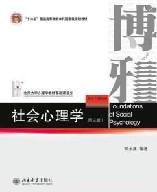 二手社会心理学 第三3版 侯玉波 北京大学出版社 9787301227800