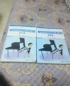 学前钢琴基础教程一,二,(第一册有笔迹)