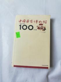 中国国家博物馆展品中的100个故事