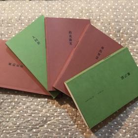 传统宗教文化丛书普及本:禅的世界、人间世、拈花微笑、禅的智慧、禅与悟(5本合售)